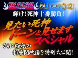 Bleach S03E22