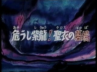Saint Seiya (Les Chevaliers du Zodiaque) S01E10