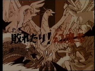 Saint Seiya (Les Chevaliers du Zodiaque) S01E14