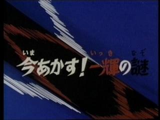 Saint Seiya (Les Chevaliers du Zodiaque) S01E15