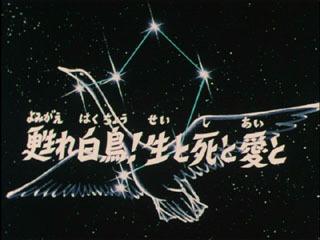 Saint Seiya (Les Chevaliers du Zodiaque) S01E59