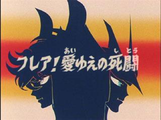 Saint Seiya (Les Chevaliers du Zodiaque) S02E08