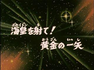 Saint Seiya (Les Chevaliers du Zodiaque) S03E14