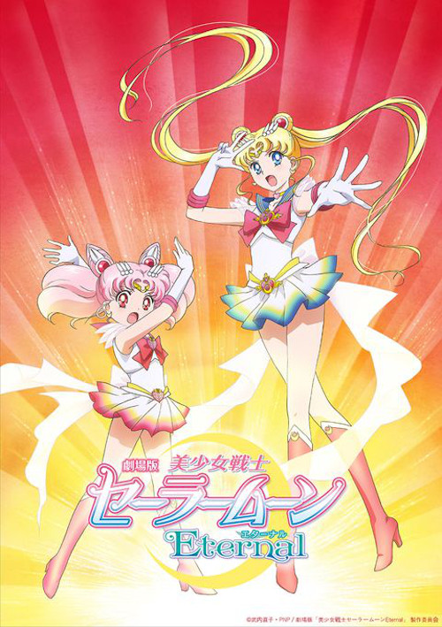 affiche Sailor Moon Eternal